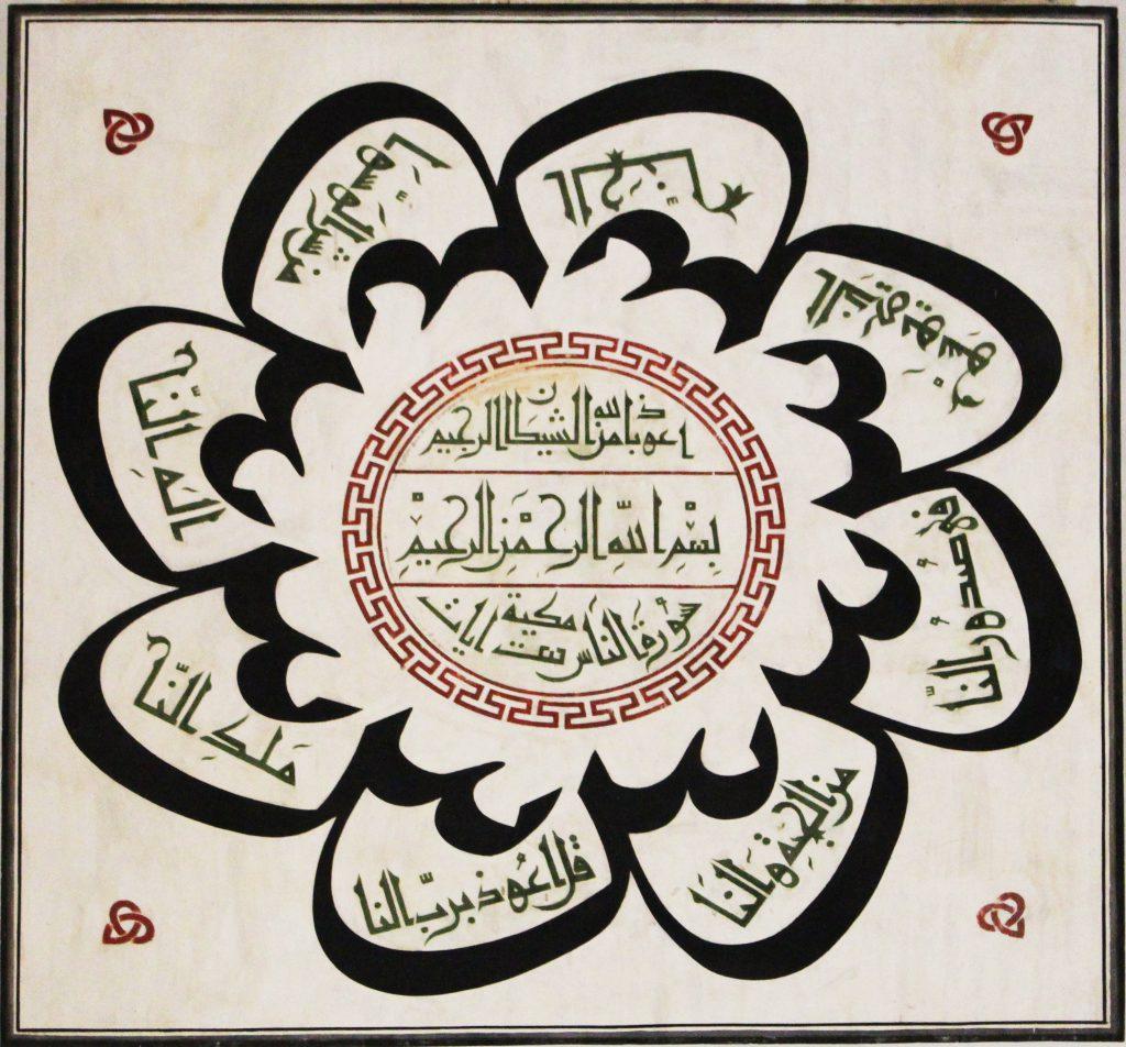 Bursa Ulu Camii Hat Yazıları Ibrahim Aybek